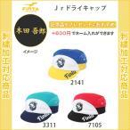 【名入れできます】 帽子 サッカー キャップ ジュニア フィンタ 熱中症対策 Jrドライキャップ(ft8358)