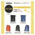 【名入れ無料】 シューズケース アディダス シューズ袋 スポーツ EPS2.0シューズサック(ftg49)