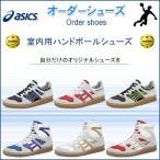 ショッピングオーダーシューズ ハンドボールシューズ アシックス 別注 オーダーシューズ 室内 ハンドボール(order-shoes-handball)