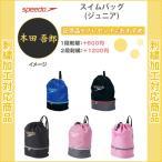 ギフト卒団刺繍メンズレディースSPEED黒青黄色