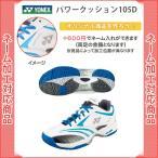テニスシューズ オムニ クレーコート ヨネックス RT 名入れ SHT105D パワークッション105D テニス