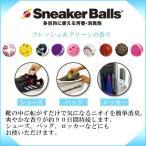 芳香 消臭剤 ソフソール スニーカーボール 臭い消し スポーツ(sneakersball)