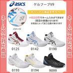 ■情報 バスケットシューズに名入れをしてオリジナル商品をつくちゃおー♪  ・一ヶ所のネーム価格は80...