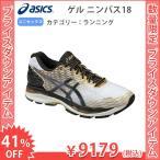 ランニングシューズ アシックス ゲル ニンバス18 2T メンズ レディース マラソン(tjg740-0190)