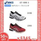 【名入れできます】 ランニングシューズ アシックス マラソンシューズ GT-1000 5 RT メンズ レディース TJG750