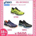 ゲル カヤノ 22 TJG936
