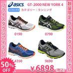 ランニングシューズ アシックス GT-2000 ニューヨーク 4 2T マラソンシューズ(tjg939)