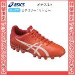 アシックス MENACE3 Jr 3001 スパイスオレンジ×ホワイト 2-T サッカースパイク サッカーシューズ(tsi427-3001)