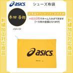 【名入れできます】 シューズ袋 アシックス シューズケース シューズ布袋  名入れ スポーツ(tzs990-04)