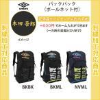 【名入れできます】 サッカー バッグ リュック アンブロ ボール収納 サッカー用 バックパック(ボールネット付)(uuapja24)