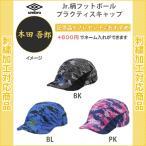 【名入れできます】 帽子 サッカー キャップ ジュニア アンブロ 熱中症対策 3T(uudnjc02)