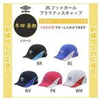 【名入れできます】 帽子 サッカー キャップ ジュニア アンブロ 熱中症対策 UUDNJC03 RT