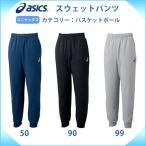 バスケットボール ウェア おしゃれ スウェット アシックス スウェットパンツ ズボン(xb7010)