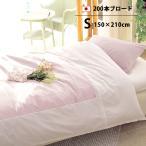 純国産白カバー 掛け布団カバー シングル 150×210cm 綿100%