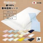 カラフルカバーリング 敷き布団用シーツ(フラットシーツ、フィットシーツ、ポケットシーツ) ジュニア(セミシングル)1枚入り 日本製 綿100% 全18色