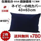 ショッピングお買い得 在庫処分 お買い得 ネイビーの枕カバー 2枚組 43×63cm 綿100% 日本製 ファスナー式 無地 まくらカバー ピローケース ピロケース 国産 コットン はっきりした色