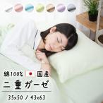 枕カバー 国産ガーゼ 43×63 35×50 やわらか 綿100% お肌に優しい 2重 ダブルガーゼ まくらカバー ピローケース ピロケース 日本製