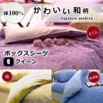 ベッド用ボックスシーツ クイーン 160×200×マチ28cm マットレス厚み20cm位まで 綿100% 日本製 さくら 鳩 紙風船 かわいい和柄 新江戸小紋 小町 クィーン