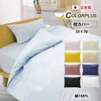 枕カバー 45×90cm 35×70cm 綿100% 日本製 封筒型 すっきりした色 鮮やかな色 カラープラス まくらカバー ピローケース ピロケース 国産