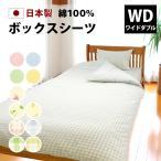 ベッド用ボックスシーツ ワイドダブル 155×200×マチ28cm(マットレス厚み20cm位まで) 日本製 綿100% かわいい色