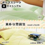 ベッド用ボックスシーツ セミシングル 91×200×マチ28cm マットレス厚み20cm位まで 綿100% 日本製 無地調プリント チェック スタンダード 国産 シーツ ジュニア