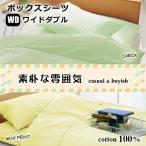 ベッド用ボックスシーツ ワイドダブル 155×200×マチ28cm マットレス厚み20cm位まで 綿100% 日本製 無地調プリント チェック スタンダード 国産 シーツ ダブル