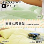 ベッド用ボックスシーツ クイーン 160×200×マチ28cm マットレス厚み20cm位まで 綿100% 日本製 無地調プリント チェック スタンダード 国産 シーツ クィーン