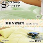 ベッド用ボックスシーツ ワイドキング 194×200×マチ28cm マットレス厚み20cm位まで 綿100% 日本製 無地調プリント チェック スタンダード 国産 シーツ キング