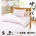 掛け布団カバー シングル 150×210cm 綿100% 綿サッカー織り 日本製 ファスナー式 格子模様 掛布団カバー 布団カバー 国産