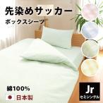 綿100%サッカー生地 ベッド用ボックスシーツ  セミシングル  91×200×マチ28cm(マットレス厚み20cm位まで) 日本製 でこぼこ感がサッパリ