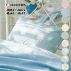 枕カバー 43×63cm 45×90cm 35×50cm 35×70cm 綿100% 日本製 ファスナー式 封筒型 無地 花柄 落ち着いた色 スイング まくらカバー ピローケース