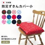 防災ズキンカバー(小) 日本製 綿100% メール便対応 送料無料