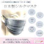 シルクマスク 涼しい 夏用 シルク 洗える 日本製 男女兼用 当日発送 送料無料 絹マスク 夏マスク ナツマスク 通気性 段水玉