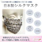 シルクマスク 涼しい 夏用 シルク 洗える 日本製 男女兼用 当日発送 送料無料 絹マスク 夏マスク ナツマスク 通気性 在庫あり ヒョウ柄