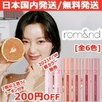 [2021年4月新カラー][国内発送/当日発送]2021年S/S 1+1[ROMAND][ロムアンド][4色]ジューシー ラスティング ティント JUICY LASTING TINT 韓国コスメ
