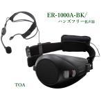 TOA ハンズフリー拡声器/ブラック/ ER-1000A-BK
