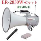 TOA 800MHz帯ワイヤレスメガホンマイクセット/ 代引不可 /ホイッスル音付 ER-2830W+WTU-1720+WM-1220