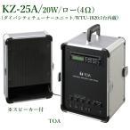 TOA  移動用PAアンプチューナーユニット(WTU-1820)1台内蔵CDプレーヤー内蔵スピーカー付、ケーブル10m付属 KZ-25A