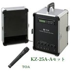 TOA 800MHz帯ワイヤレス・ポータブルアンプ/CD付/ダイバシティ KZ-25A+WM-1220