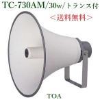 TOA ホーンスピーカー(トランス付)TC-730AM