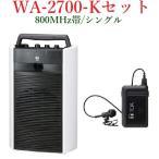 TOA 800MHz帯ワイヤレス・ポータブルアンプ/シングル/ WA-2700+WM-1320