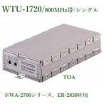 TOA  チューナーユニット/シングルタイプ WTU-1720