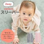 スリーパー 赤ちゃん  冬 フリース 50-70 80-100