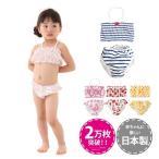 ベビー 水着 女の子 チューブトップ 水遊びパンツ ベビースイミング 日本製 ビキニ