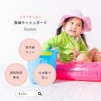 ベビー ラッシュガード 長袖 日本製 保温 赤ちゃん 水着 ベビー水着 80cm90cm100cm