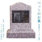 ペットのお墓(骨壺なし) ペット供養・手元供養・ペット位牌・写真彫刻・御影石さくら色・犬のお墓・猫のお墓