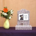 ペットのお墓(セラミックプリント・骨壺付)ペット供養 手元供養 ペット位牌 陶板写真印刷 御影石さくら色 犬のお墓 猫のお墓