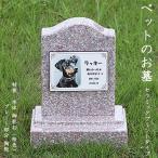 ペットのお墓(セラミックプリント・骨壺なし)ペット供養 手元供養 ペット位牌 陶板写真印刷 御影石さくら色 犬のお墓 猫のお墓