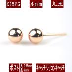 【DM便(旧メール便)送料無料】K18PGピンクゴールド丸玉ピアス【4mm】【ボールピアス】【ピンクゴールド】【ピアス】【18金】【K18pg】【ファーストピアス】