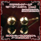 【DM便(旧メール便)送料無料】K18PGピンクゴールドミラーボールピアス【4mm】【ピンクゴールド】【ピアス】【ミラーカット】【k18pg】【18金】